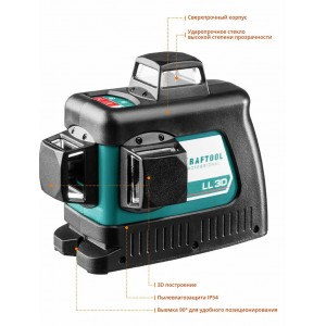 Нивелир лазерный LL-3D-3, + штатив, сумка, мишень, KRAFTOOL 34640-3