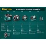 Нивелир лазерный LL360-3, 360 градусов, 20м / 70м (детектор), сверхъяркий, KRAFTOOL 34645-3, IP54, точн. 0,2 мм/м, штатив