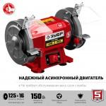 Заточной станок, d125 мм,  150 Вт ЗУБР СТ-125